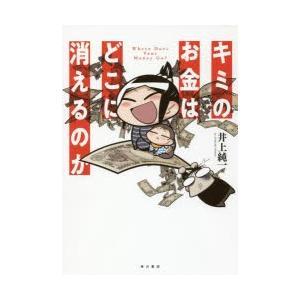 本 ISBN:9784041071106 井上純一/著 飯田泰之/監修 出版社:KADOKAWA 出...