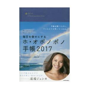 2017年版 毎日を幸せにするホ・オポノポノ手帳