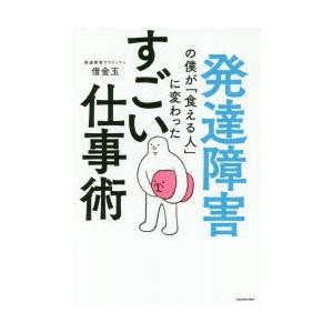 本 ISBN:9784046020765 借金玉/著 出版社:KADOKAWA 出版年月:2018年...