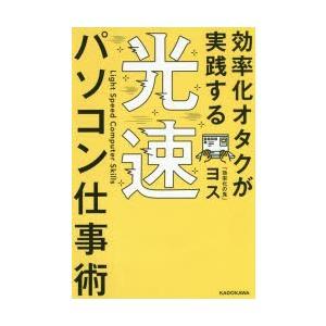 本 ISBN:9784046021953 ヨス/著 出版社:KADOKAWA 出版年月:2018年0...