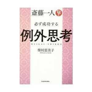 本 ISBN:9784046040084 柴村恵美子/著 出版社:KADOKAWA 出版年月:201...