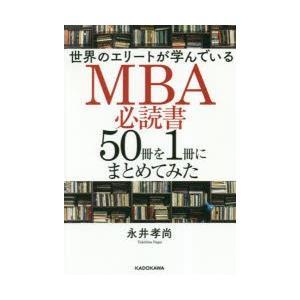 世界のエリートが学んでいるMBA必読書50冊を1冊にまとめてみた|starclub