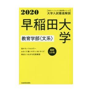 大学入試徹底解説早稲田大学教育学部〈文系〉 最新3カ年 2020年用
