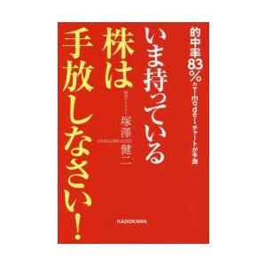 本 ISBN:9784046042743 塚澤健二/著 出版社:KADOKAWA 出版年月:2019...