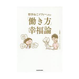 本 ISBN:9784046044471 齋藤隆一/著 さとうもえ/原作 はったあい/漫画 出版社:...