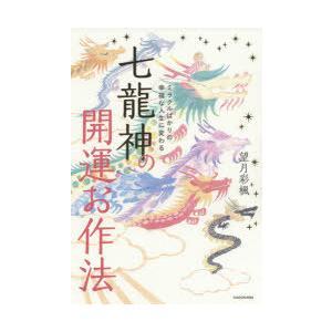 七龍神の開運お作法 ミラクルばかりの幸福な人生に変わる|starclub