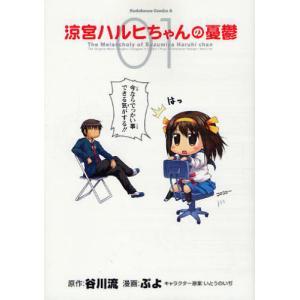 涼宮ハルヒちゃんの憂鬱 01|starclub