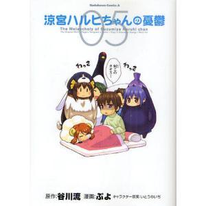涼宮ハルヒちゃんの憂鬱 05|starclub