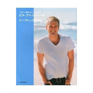 本 ISBN:9784047319028 ビル・グレンジャー/〔著〕 〔柴田里芽/訳〕 出版社:KA...