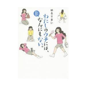 本 ISBN:9784047340060 ゆるりまい/著 出版社:KADOKAWA 出版年月:201...