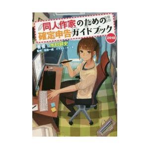 本 ISBN:9784047350670 水村耕史/著 喜田一成/監修 キツネ/イラスト 出版社:K...