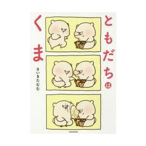 本 ISBN:9784047353275 さいきたむむ/著 出版社:KADOKAWA 出版年月:20...