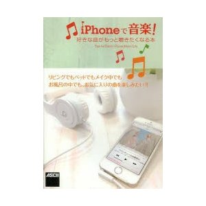 iPhoneで音楽! 好きな曲がもっと聴きたくなる本 Tips for Enjoy!iPhone Music Life.|starclub