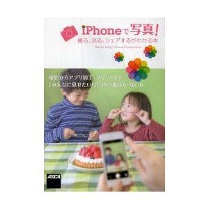 iPhoneで写真! 撮る、送る、シェアするがわかる本 Tips for Enjoy!iPhone Photography.|starclub