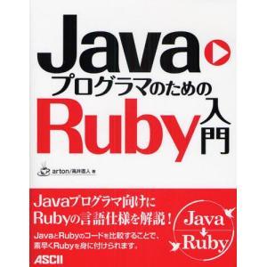 JavaプログラマのためのRuby入門 starclub