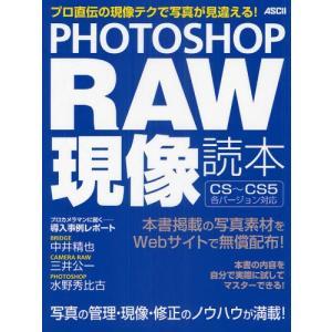 PHOTOSHOP RAW現像読本|starclub