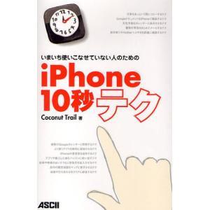 いまいち使いこなせていない人のためのiPhone10秒テク|starclub