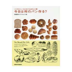 今日は何のパン作る? パン作りのこと、いちばん知ってるお店のレシピ65 cuocaオリジナルレシピ集