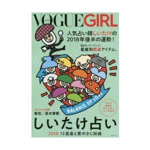 本[ムック] ISBN:9784048963015 しいたけ/著 VOGUE GIRL/編集 出版社...