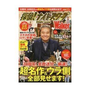 探偵!ナイトスクープWalker 人気テレビ番組「探偵!ナイトスクープ」放送30周年記念公式ガイド starclub