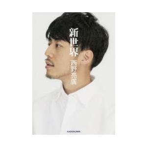 本 ISBN:9784048964371 西野亮廣/著 出版社:KADOKAWA 出版年月:2018...