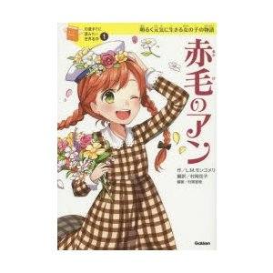 本 ISBN:9784052040108 ルーシー・モード・モンゴメリ/作 村岡花子/編訳 村岡恵理...