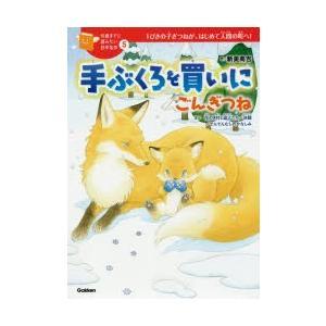 本 ISBN:9784052046919 新美南吉/作 千野えなが/絵 pon‐marsh/絵 たは...