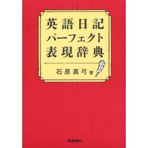 本 ISBN:9784053036278 石原真弓/著 出版社:学研プラス 出版年月:2012年08...