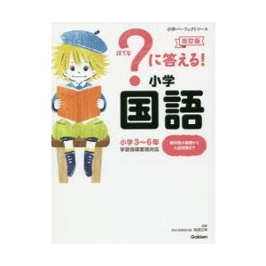 本 ISBN:9784053048837 高濱正伸/監修 出版社:学研プラス 出版年月:2019年0...