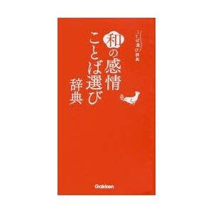 和の感情ことば選び辞典|starclub