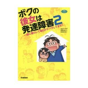 本 ISBN:9784054061194 くらげ/著 寺島ヒロ/漫画 梅永雄二/監修 出版社:学研プ...