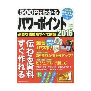 500円でわかるパワーポイント2016 仕事が進...の商品画像