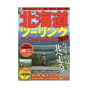 北海道ツーリングパーフェクトガイド 2017の商品画像
