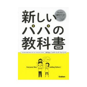 本 ISBN:9784058001295 ファザーリング・ジャパン/著 出版社:学研プラス 出版年月...