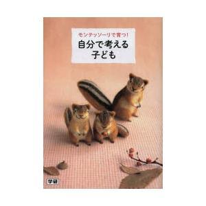 本 ISBN:9784058001721 出版社:学研プラス 出版年月:2013年10月 サイズ:8...