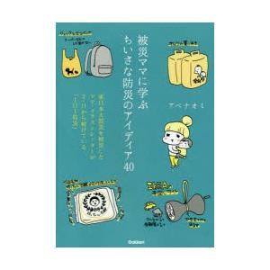 本 ISBN:9784058007228 アベナオミ/著 出版社:学研プラス 出版年月:2017年0...