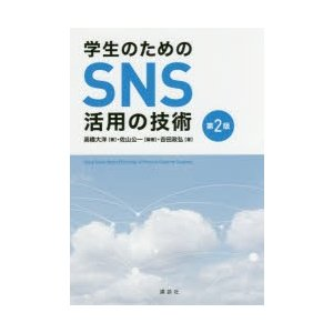 本 ISBN:9784061531628 佐山公一/編著 高橋大洋/著 吉田政弘/著 出版社:講談社...