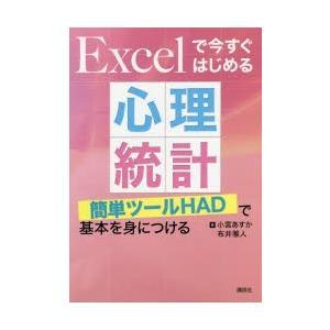 Excelで今すぐはじめる心理統計 簡単ツールHADで基本を身につける|starclub