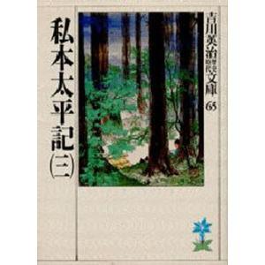 私本太平記 3|starclub
