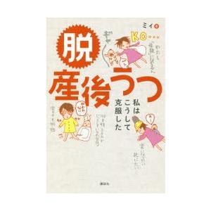 本 ISBN:9784062209601 ミィ/著 出版社:講談社 出版年月:2018年09月 サイ...