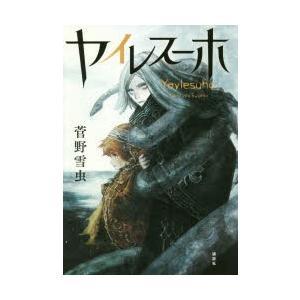 本 ISBN:9784062210546 菅野雪虫/著 出版社:講談社 出版年月:2018年06月 ...