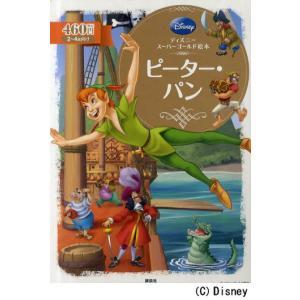 ピーター・パン 2〜4歳向けの商品画像