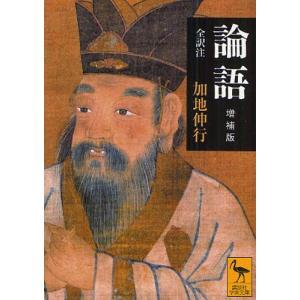 本 ISBN:9784062919623 〔孔子/著〕 加地伸行/全訳注 出版社:講談社 出版年月:...