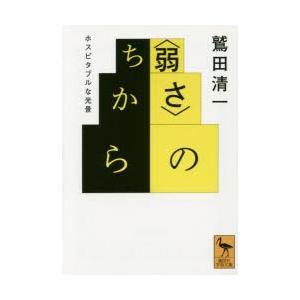 本 ISBN:9784062922678 鷲田清一/〔著〕 出版社:講談社 出版年月:2014年11...