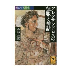 本 ISBN:9784062923507 森谷公俊/〔著〕 出版社:講談社 出版年月:2016年02...