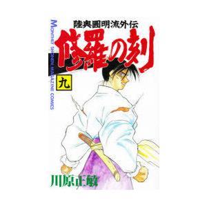 修羅の刻(とき) 陸奥円明流外伝 9|starclub