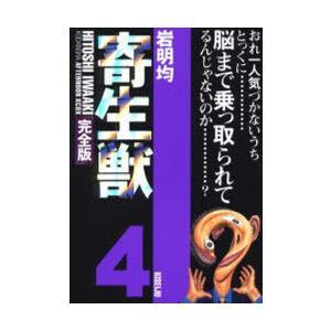 寄生獣 完全版 4|starclub