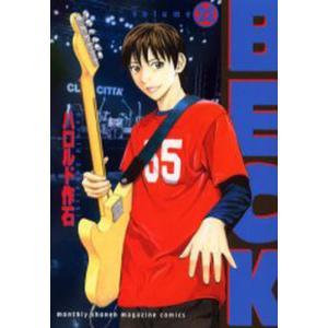BECK Volume22 starclub