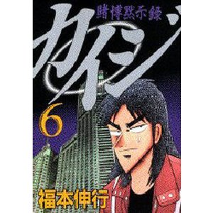 賭博黙示録 カイジ 6|starclub