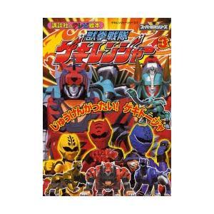 獣拳戦隊ゲキレンジャー 3 starclub